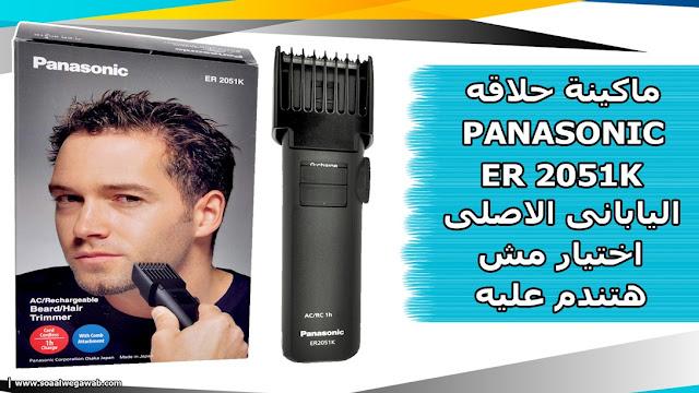 مراجعة وتجربة ماكينة حلاقة باناسونيك Panasonic ER 2051K اختيار مش هتندم عليه