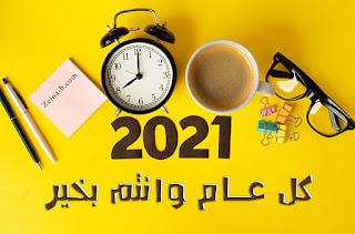 كل عام وانتم بخير رأس السنة 2021