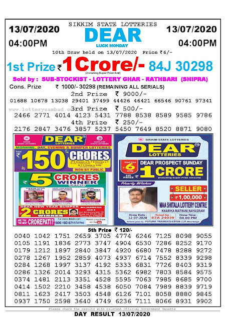 Sikkim State Lotteries 13-07-2020 Lottery Sambad Result 04:00 PM