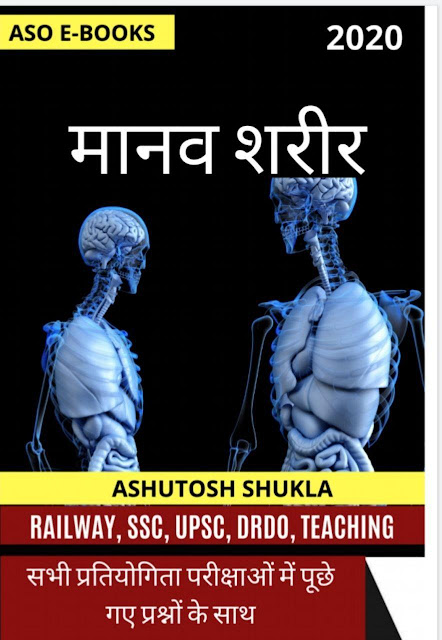 Questions Related to human body : For All Competitive Exam Hindi PDF Book