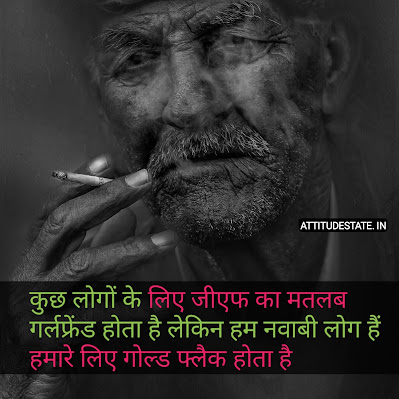 smoking status love hindi