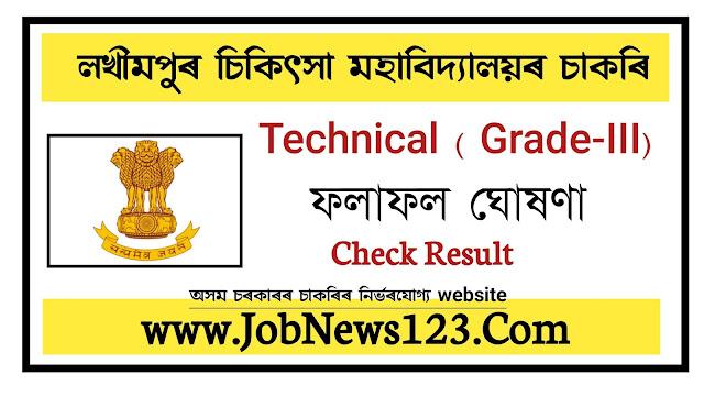Lakhimpur Medical College Result 2021: