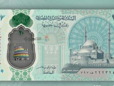 صور العملة الجديدة