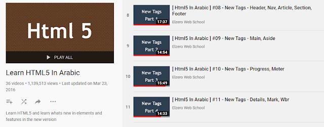 Learn HTML5 In Arabic