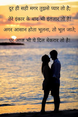 happy valentine day Hindi 2019