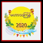 Myanmar Thingyan Songs(2020)