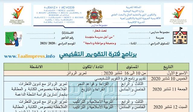 برنامج فترة التقويم التشخيصي للمستويات الثالث و الرابع و الخامس و السادس مادة اللغة العربية جميع المكونات