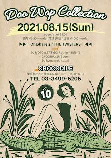 2021/08/15(Sun)原宿CROCODILE