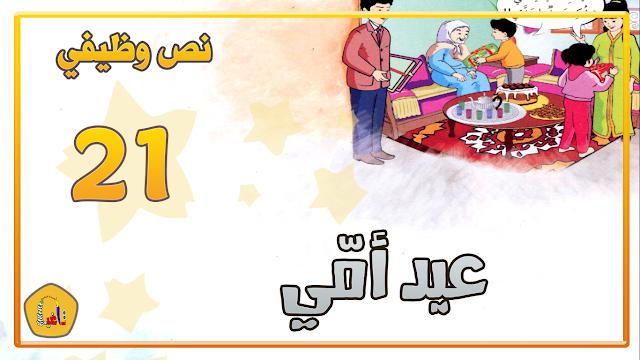 شاهد وحمل النص الوظيفي : عيد أمي . مرجع في رحاب اللغة العربية .
