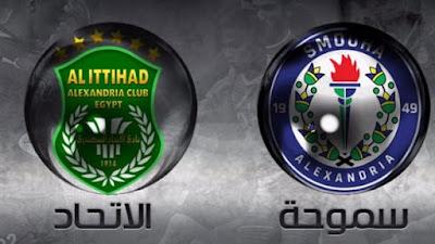 +++ مباراة سموحة والاتحاد السكندري مباشر 1-5-2021 الاتحاد السكندري ضد سموحة في الدوري المصري