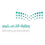 وزارة التعليم تعلن عن برنامج التميز للإبتعاث (للرجال والنساء)