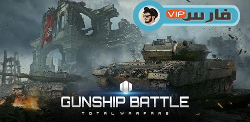 تتزيل لعبة جن شيب باتل Gunship Battle Total Warfare للأندرويد