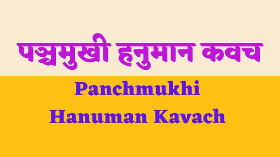 पांचमुखी हनुमान कवच | पञ्चमुखी हनुमान कवच | Panchmukhi Hanuman Kavach |
