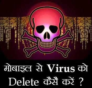 Mobile Se Virus Kaise Nikale? (New Method)