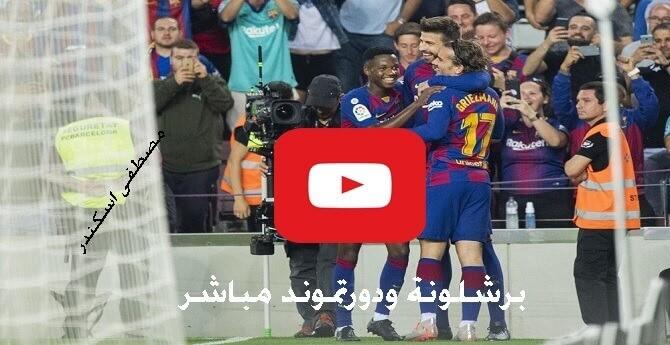 بث مباشر : مشاهدة مباراة برشلونة وبروسيا دورتموند في دوري أبطال أوروبا dortmund vs barcelona
