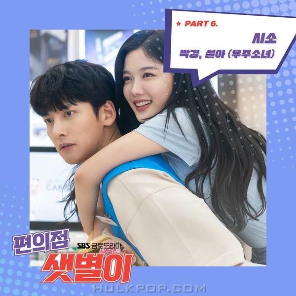 PARK KYUNG & SeolA (WJSN) – Backstreet Rookie OST Part.6