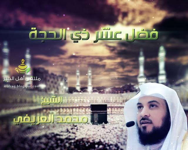 فضل عشر ذي الحجة - الشيخ محمد العريفي mp3