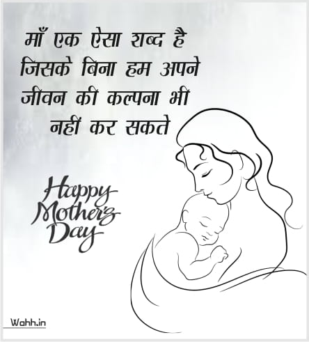Beautiful  Mother's Day Wishes In Hindi