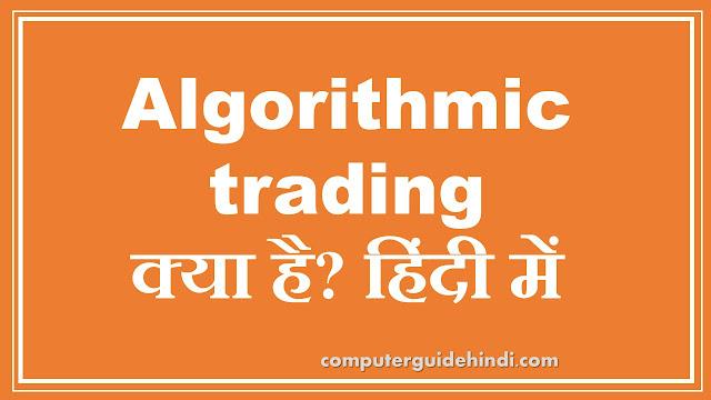 Algorithmic trading क्या है?