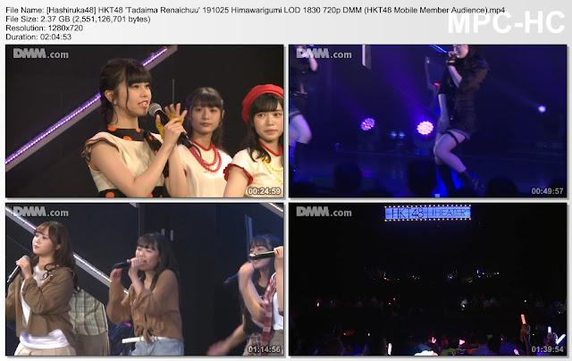 HKT48 'Tadaima Renaichuu' 191025 Himawarigumi LOD 1830 DMM (HKT48 Mobile Member Audience)