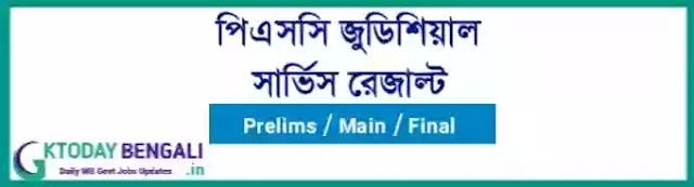 West Bengal Judicial Service Exam Result