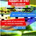 தரம் 04 - சுற்றாடல்சார் செயற்பாடுகள் - 2021
