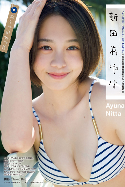 Ayuna Nitta 新田あゆな, Young Magazine 2021 No.13 (ヤングマガジン 2021年13号)