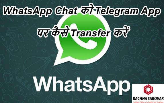 WhatsApp Chat को Telegram App पर कैसे Transfer करें हिंदी में, WhatsApp Data Telegram App पर कैसे Transfer करें हिंदी में, Best WhatsApp Secret Tips & Tricks 2021