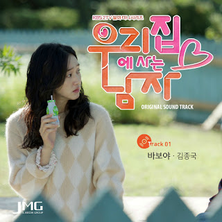 Download MP3 [Single] Kim Jong Kook – Man Living at My House OST Part.1
