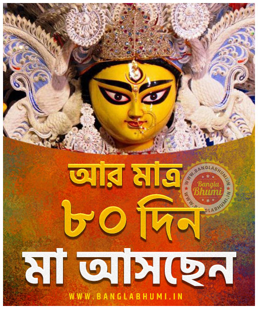 Maa Asche 80 Days Left, Maa Asche Bengali Wallpaper