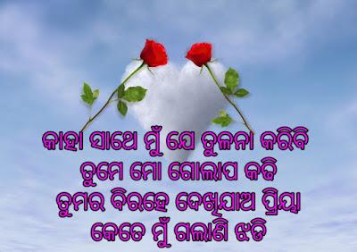 Odia Love Shayari download