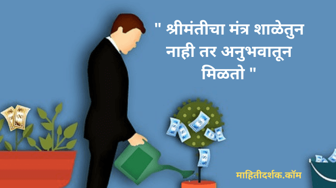 Good Thoughts in Marathi For Students