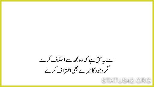 اردو شاعری   محبت شاعری   شاعری