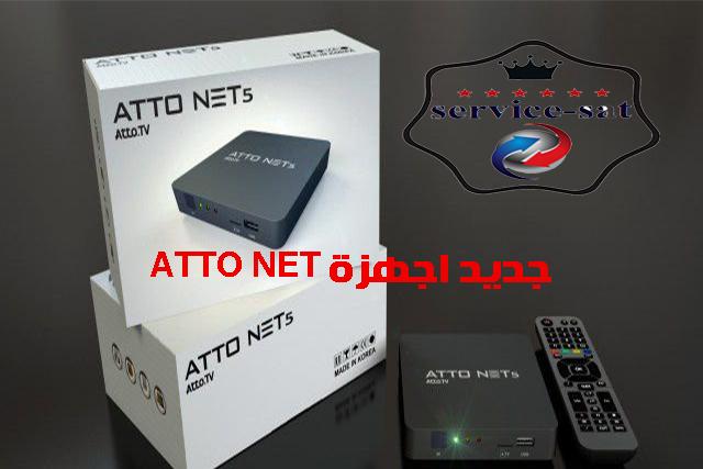FREESATELITAL اجهزة ATTO NET