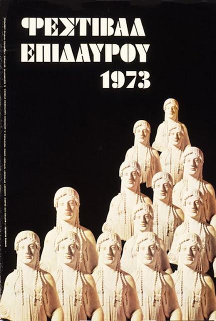 Athens & Epidaurus Festival 1970s