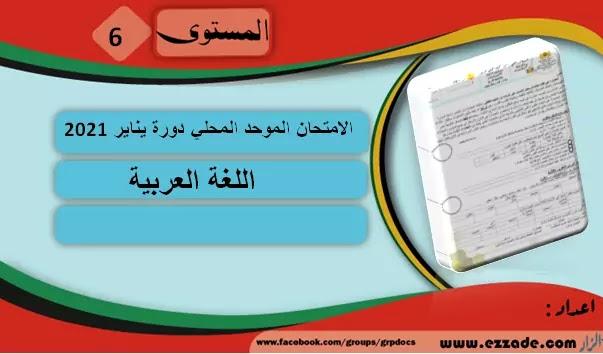 مقترح الامتحان المحلي المستوى السادس اللغة العربية وفق المنهاج المنقح مع التصحيح يناير 2021  word pdf