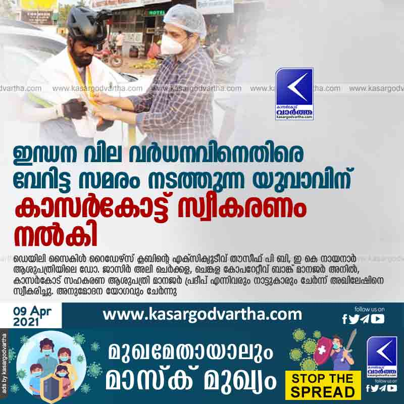 Kasaragod, Kerala, News, Protest, Youth, Petrol Price Hike, Akhilesh, Kasaragod hosted a youth who was protesting separately against the hike in fuel prices.