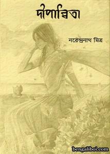 Dwipanwita by Narendra Nath Mitra ebook