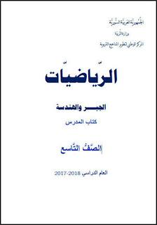 تحميل دليل المعلم رياضيات الصف التاسع سوريا