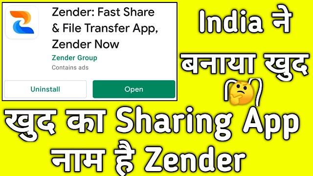 Indian Xender App Kaise Downloar Kare