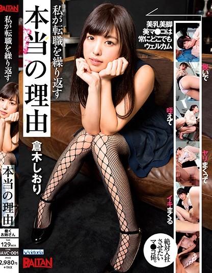 BAVC-001 Kuraki Shiori Change Jobs