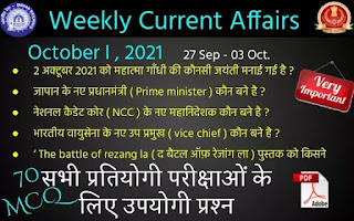 Weekly Current Affairs ( October I , 2021 )