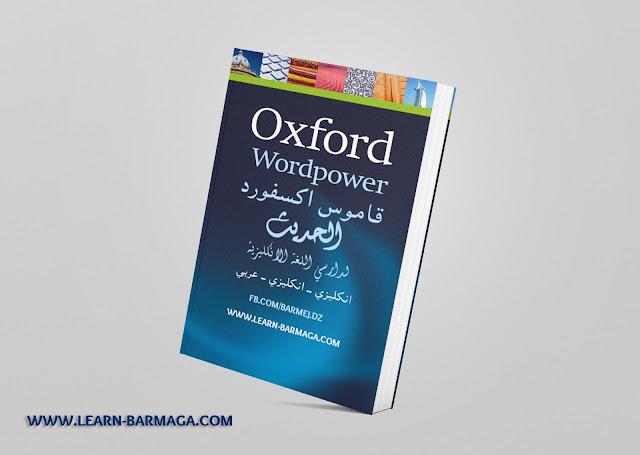 قاموس اكسفورد الحديث لدارسي اللغة الإنجليزية Oxford WordPower