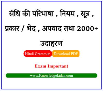 संधि की परिभाषा , नियम , सूत्र , प्रकार / भेद  , अपवाद तथा 2000+ उदाहरण | PDF Download |