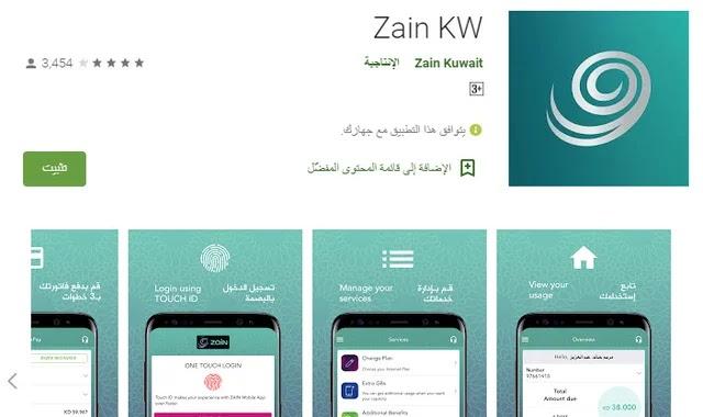 تنزيل برنامج زين الكويت على الهاتف