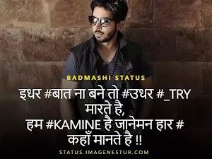 [बदमाशी स्टेटस] Khatarnak Badmashi Status in Hindi 2021 😎