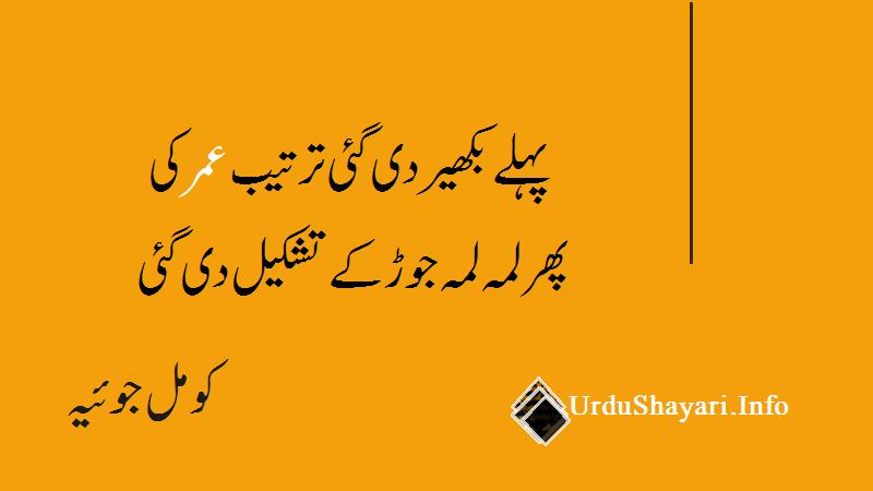 Pehlay Bakhair Di komal Joyia Poetry In Urdu- Top Shayari Lines - کومل جوئیہ poetry pics