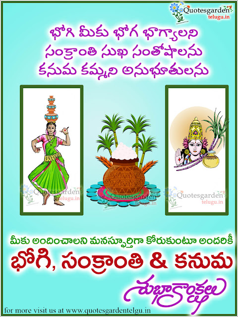 Makar Sankranti images HD telugu wishes