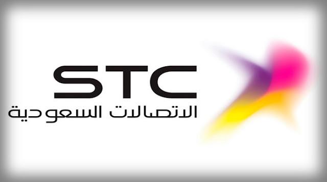 رقم خدمة عملاء stc