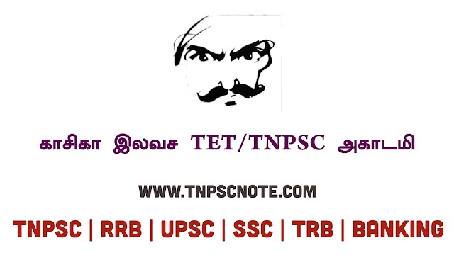 GK Kasika IAS Academy TNPSC Study Materials